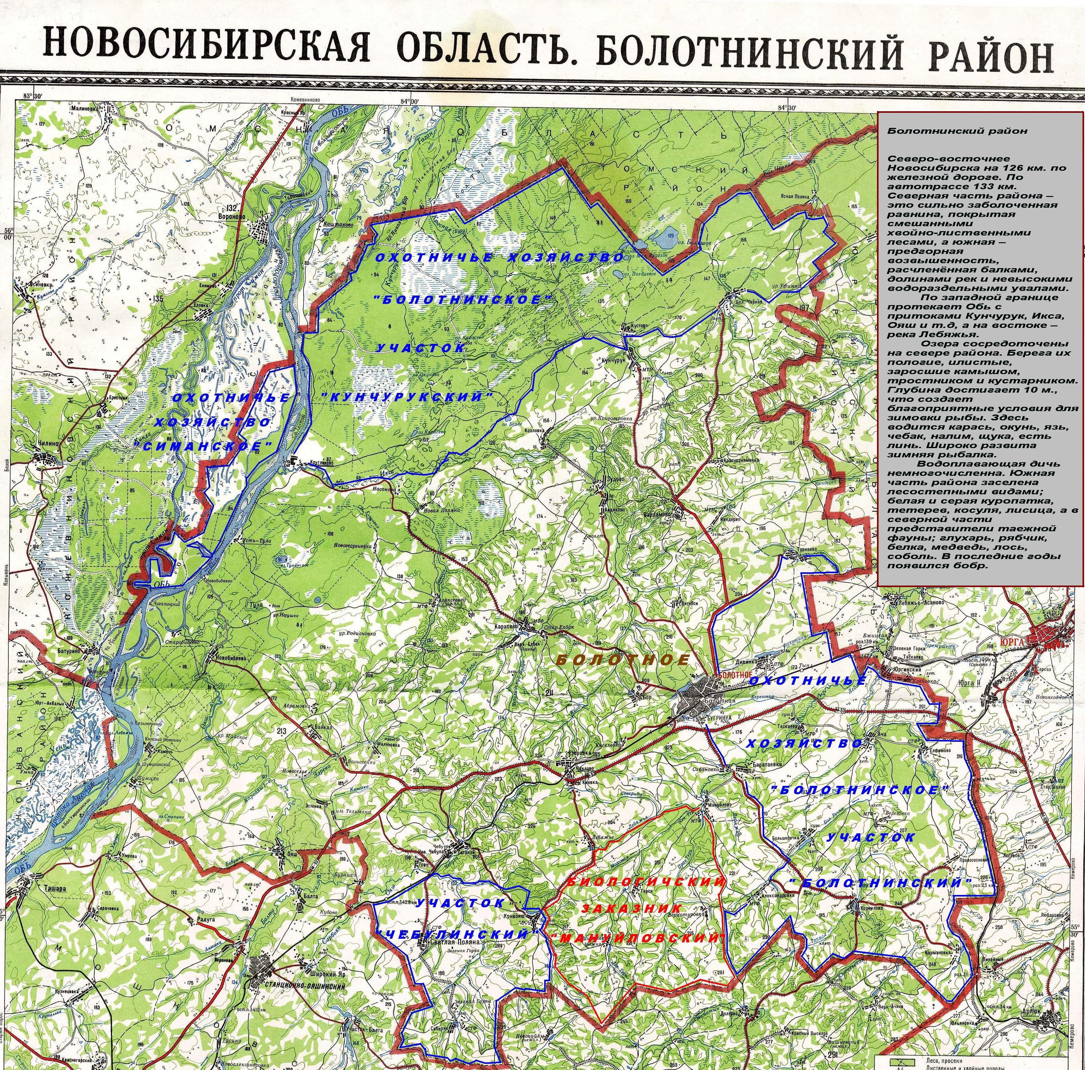 Охотугодий новосибирской области